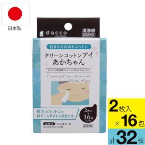 赤ちゃん用品 洗浄 目まわりの 綿 dacco mama&baby クリーンコットンアイ あかちゃん 2枚入×16包 wagonsale-kanahashi