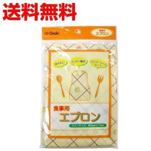 オオサキメディカル 食事用エプロン クリーム フリーサイズ 約80cm×110cm メール便 送料無料|wagonsale-kanahashi