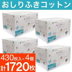 赤ちゃん用品 おしりふき dacco あかちゃんにやさしいおしりふきコットン 430枚入 4個セット wagonsale-kanahashi