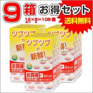 コンドーム 避妊具 スキン 9箱 計108個 セット つぶつぶ 潤滑剤付き 相模ゴム まとめ買い 大容量 お得パック wagonsale-kanahashi