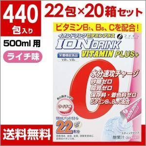スポーツドリンク 粉末 パウダー ファイン イオンドリンク ビタミンプラス ライチ味 3.2g×22包×20箱セット 440包 500ml用 ビタミンB1 B6 C スティックタイプ|wagonsale-kanahashi