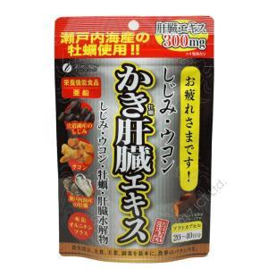 しじみ ウコン サプリ かき 肝臓 エキス 肝臓水解物 牡蠣エキス末配合 80粒入 ファイン 母の日 2021|wagonsale-kanahashi