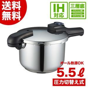 パール金属 圧力鍋 クイックエコ 3層底切り替え式圧力鍋 5.5L IH対応 人気 大容量 8合炊き...