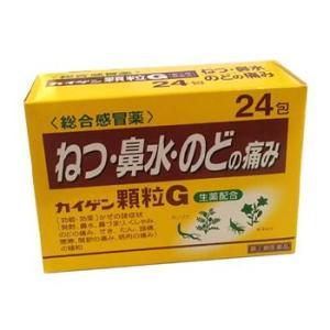風邪薬 カイゲン顆粒G 24包 【指定第2類医薬品】