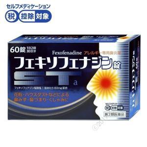 第2類医薬品 鼻炎 花粉症 市販 薬 アレルギー専用鼻炎薬 フェキソフェナジン錠 STa 60錠 約1ヶ月分 鼻水 鼻づまり くしゃみ アレルギー|wagonsale-kanahashi