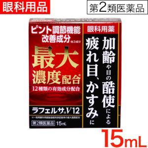 【第2類医薬品】ラフェルサV12 15ml 目薬 疲れ目/ビ...