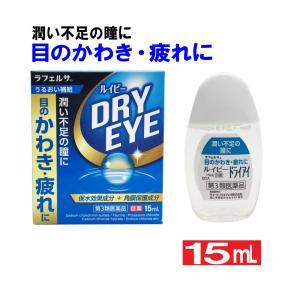 【第3類医薬品】目薬 ルイビードライアイ 15ml 目のかわ...