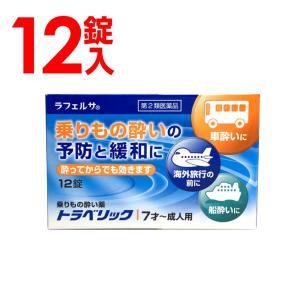 【第2類医薬品】トラベリック 12錠入 酔い止め 子供 薬 車酔い 酔い止め薬 送料無料