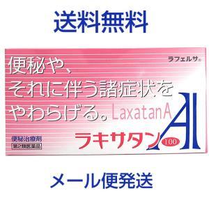 第2類医薬品 便秘 市販 薬 ラフェルサ ラキサタンA 100錠 ビサコジル製剤 腹部膨満 錠剤 糖衣錠 wagonsale-kanahashi