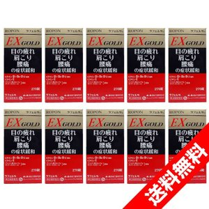 第3類医薬品 眼精疲労 薬 錠剤 市販 ビタミン剤 ロポンEXゴールド 270錠×10個セット 筋肉...