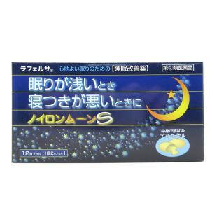 【指定第2類医薬品】睡眠改善薬 ノイロンムーンS 12カプセル ジフェンヒドラミン製剤 不眠の緩和 寝つきが悪い方 眠りが浅い方