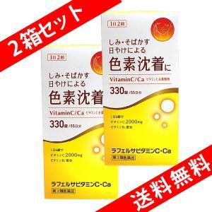 第3類医薬品 ビタミン剤 薬 市販 ビタミンC Ca 錠剤 330錠 2箱セット しみ そばかす 日やけ かぶれ 色素沈着 緩和 wagonsale-kanahashi