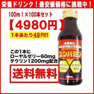 栄養ドリンク 100mL 100本 セット ユンパミン  送...