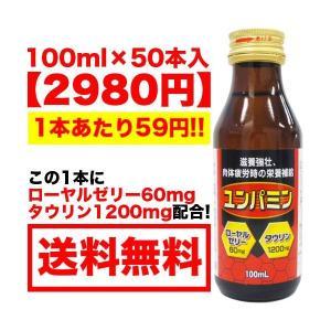 栄養ドリンク 100mL 50本 セット ユンパミン  送料...