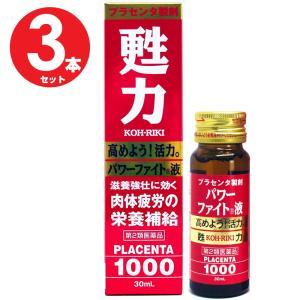 第2類医薬品 栄養ドリンク 女性 男性 プラセンタ ドリンク サプリ ビタミン剤 甦力パワーファイト液 30ml 3本セット プラセンタエキス 1000mg配合 送料無料 wagonsale-kanahashi