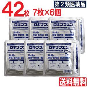 第2類医薬品 湿布 湿布薬 シップ薬 外用薬 はり薬 貼り薬 ロキプフェンテープ 42枚 7枚入×6...
