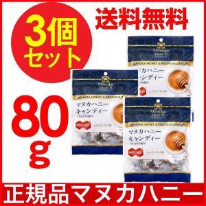 マヌカハニー キャンディ 飴 プロポリス&マヌカハニーMGO400+ キャンディー 80g 3個セット のど飴 メール便で送料無料|wagonsale-kanahashi