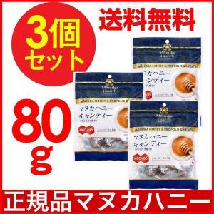 マヌカハニー キャンディ 飴 プロポリス&マヌカハニーMGO400+ キャンディー 80g 3個セット のど飴 メール便で送料無料|wagonsale-kanahashi|03