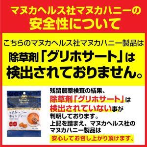 マヌカハニー キャンディ 飴 プロポリス&マヌカハニーMGO400+ キャンディー 80g 3個セット のど飴 メール便で送料無料|wagonsale-kanahashi|06
