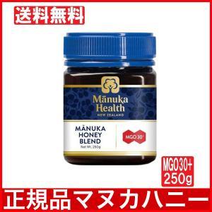 マヌカヘルス マヌカハニー MGO30+ ブレンド 250g 正規品 ニュージーランド産 蜂蜜 はちみつ 送料無料|wagonsale-kanahashi