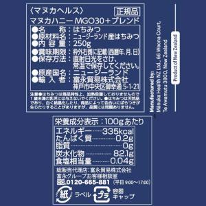 マヌカヘルス マヌカハニー MGO30+ ブレンド 250g 正規品 ニュージーランド産 蜂蜜 はちみつ 送料無料|wagonsale-kanahashi|05
