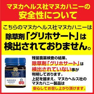 マヌカヘルス マヌカハニー MGO30+ ブレンド 250g 正規品 ニュージーランド産 蜂蜜 はちみつ 送料無料|wagonsale-kanahashi|07