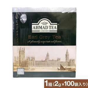 紅茶 アールグレイ アーマッドティー 2g×100袋入り ベルガモット ティーバッグ 柑橘系 アルミ...