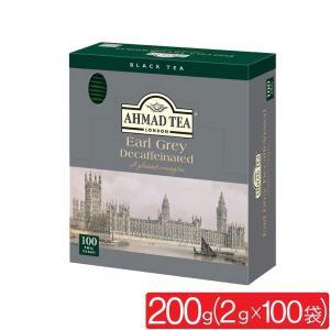紅茶 デカフェ アールグレイ カフェインレス アーマッドティー 2g×100袋 ベルガモット ティー...