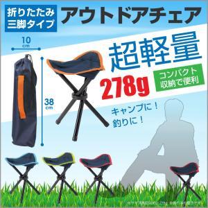 アウトドア チェア 軽量 三脚 折りたたみ椅子 コンパクト 三脚チェア (色おまかせ)収納バッグ付き 小型 軽い wagonsale