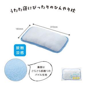 接触涼感 ひんやりクールまくら  熱中症対策冷却グッズ/枕/マクラ/冷却/マット/シート|wagonsale