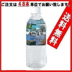 天然水 ペットボトル500ml 四季の恵み自然湧水(水 軟水 ミネラルウォーター セール sale)