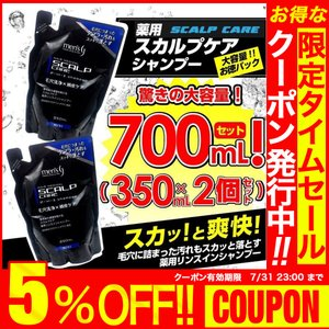 スカルプシャンプー スカルプケアシャンプー 350ml×2個セット【計700mlセット】 薬用 メン...