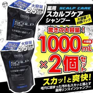 スカルプシャンプー 詰め替え 薬用 リンスインタイプ 1000ml×2個セット【大容量2リットル・詰...