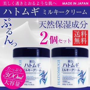 麗白 ハトムギミルキークリーム 300g  2個セット 高保湿成分ヒアルロン酸配合