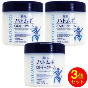 麗白 ハトムギミルキークリーム 300g  3個セット 高保湿成分ヒアルロン酸配合