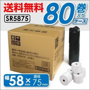 レジロール 58mm 感熱紙 80巻/ケース ペーパー SR5875 サーマルロール サーマル感熱紙...