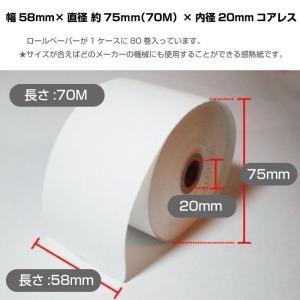 レジロール 58mm 感熱紙 80巻/ケース ...の詳細画像2