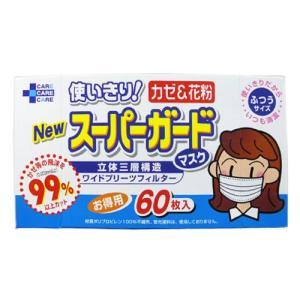 マスク 使い捨て スーパーガードマスク ふつう お得用60枚入