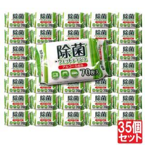 除菌 アルコール ウェットティッシュ70枚×35個セット ふんわりやわらかシート|wagonsale