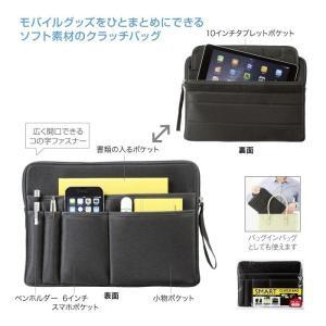 スマートクラッチバッグ バッグインバッグ タブレットケース パソコンバッグ 薄型 スマートクラッチバッグ 収納上手 男女兼用