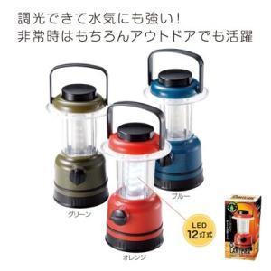 防災グッズ 調光できる防滴 ランタンライト 1個(色おまかせ...