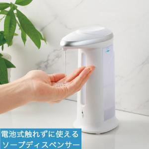 ソープ ディスペンサー 自動 センサー付 触れずに使える!ディスペンサー ハンドソープ 洗剤用 手洗...