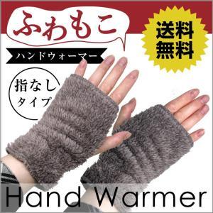手袋 指なし レディース ふわもこハンドウォーマー(色おまかせ)あったか 室内用 てぶくろ ブラウン ブラック|wagonsale