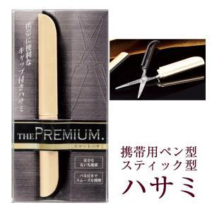 ザ・プレミアム スマートハサミ コンパクト ペン型はさみ スティック型はさみ 日用品 景品 お手入れ 道具 景品|wagonsale