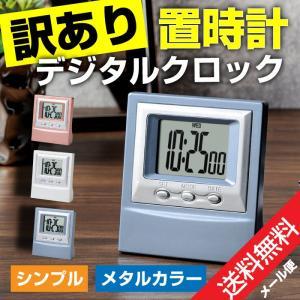 置き時計 デジタルクロック 訳あり メタルカラーデスククロッ...