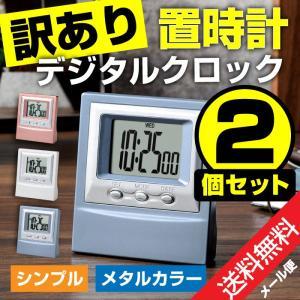 置き時計 訳あり 2個セット デジタルクロック 目覚まし時計 メタルカラーデスククロック(カラーおまかせ)置時計「メール便で送料無料」