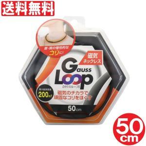 磁気ネックレス ガウスループ 50cm 200mT おしゃれ 首こり 肩こり コリ  磁気 スポーツネックレス 日本製 送料無料|わごんせる
