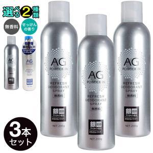 デオドラントスプレー AGスプレー 無香料 200g  3本セット 制汗剤 銀イオン