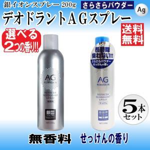 デオドラントスプレー 人気 無香料 せっけんの香り 選べる2タイプ 5本セット 1000g(200g...