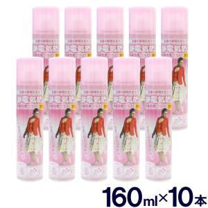 衣類の静電気防止スプレー 10本セット 1600ml(160ml×10本) 衣類 スプレー 静電気 ホコリ 花粉 無香料 送料無料|わごんせる
